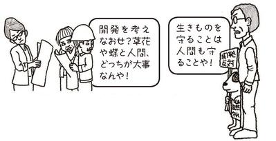 開発業者と宮崎さん