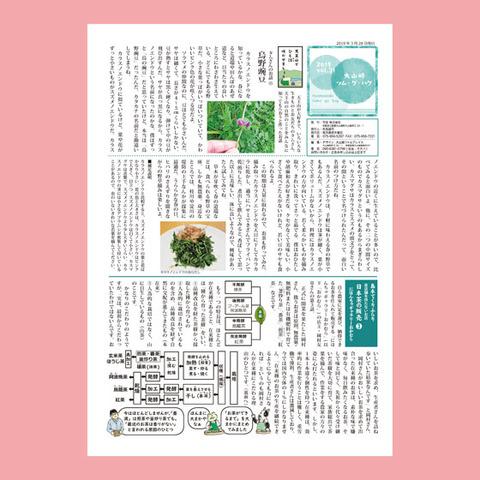 今日28日(木)発行、大山崎ツム・グ・ハグVol.31