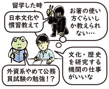 岡村さん2