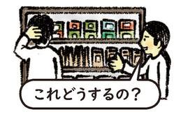 岡村さん6