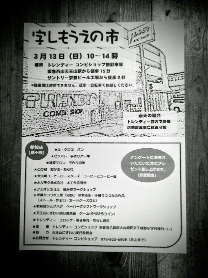大山崎の新しい市に出るよー!『駄紙屋ツムグハグ』