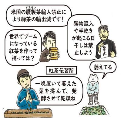 お茶ウラ6