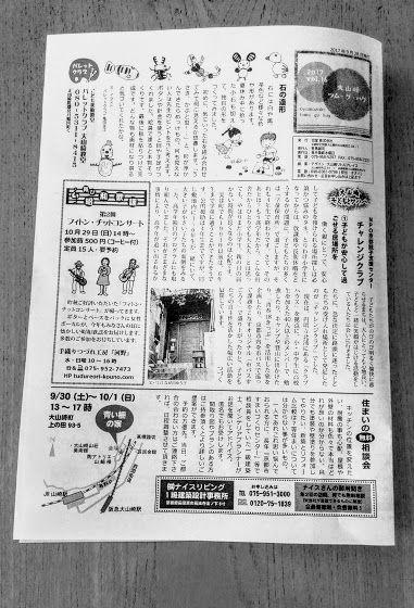 大山崎ツム・グ・ハグ Vol.16 明日発行です