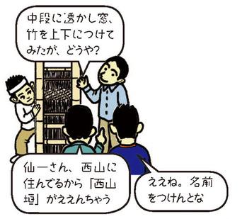 竹垣職人1_4