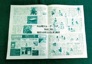大山崎ツム・グ・ハグVol.36、明日発行―今月のラインナップー