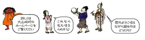 壬生念仏イラスト