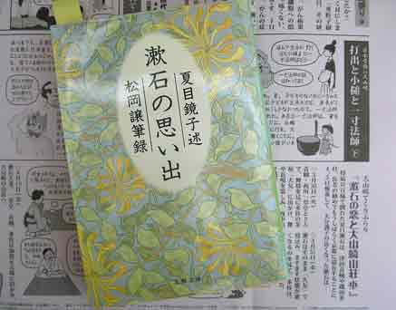 漱石の妻・夏目鏡子さんってすごい。。。