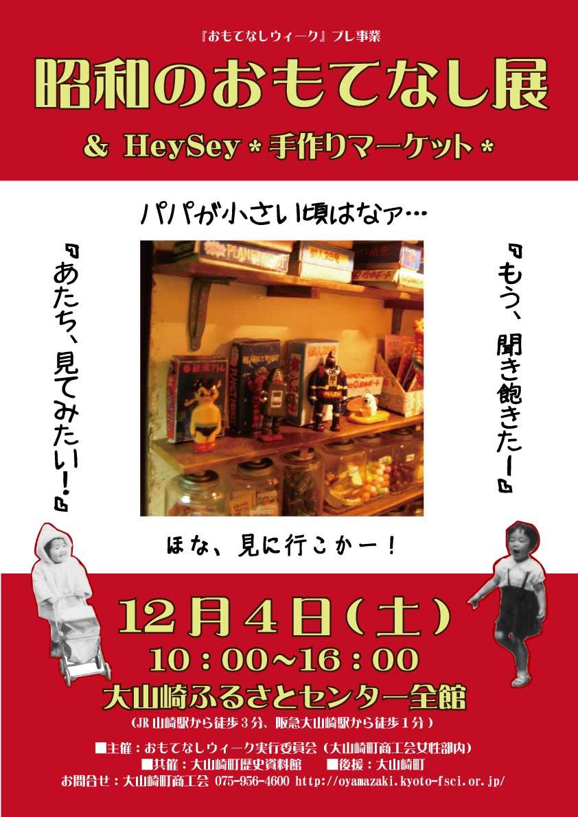 昭和のおもてなし展&heysey*手作りマーケット ポスター2