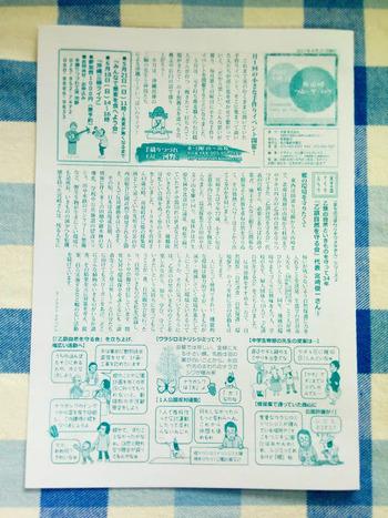 明日4月27日(木)、Vol.12発行です