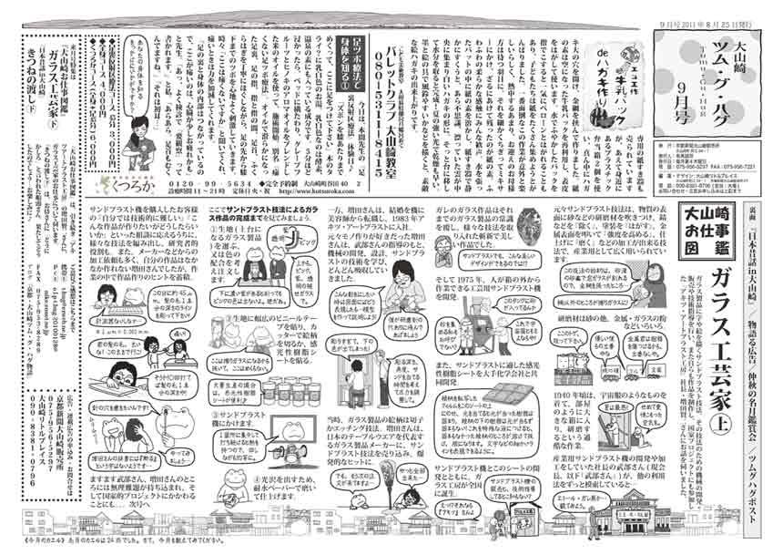 大山崎ツム・グ・ハグ9月号