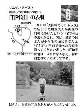 夏目漱石が大山崎山荘に命名した『竹外荘』の表札