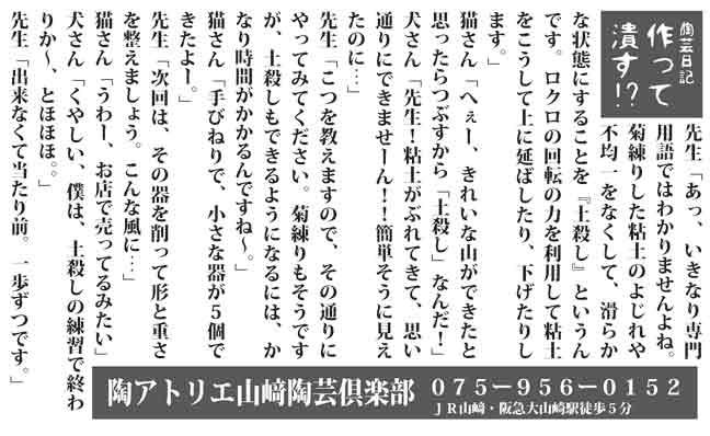 陶芸日記『作って潰す!?』  陶アトリエ山﨑