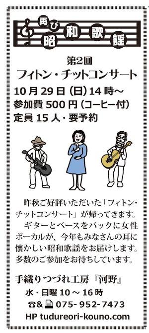 昭和歌謡再び!『第2回フィトン・チットコンサート』