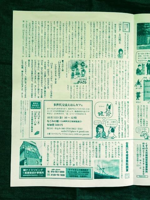 今月の1冊 『14ひきのかぼちゃ』いわむらかずお/童心社