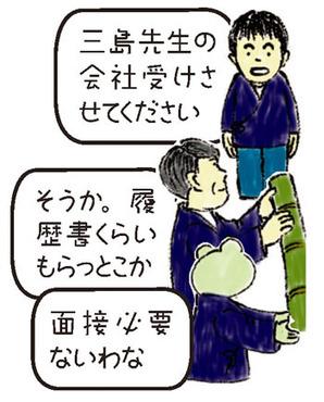 竹垣職人イラスト_6