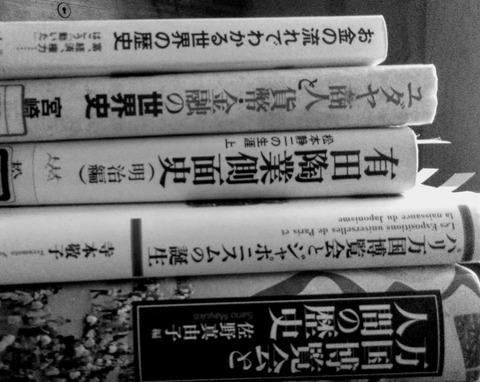 有田陶業側面史(明治編)