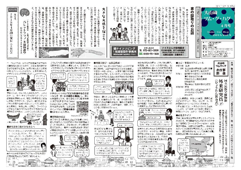 大山崎ツム・グ・ハグ2015年Vol.3 4月号