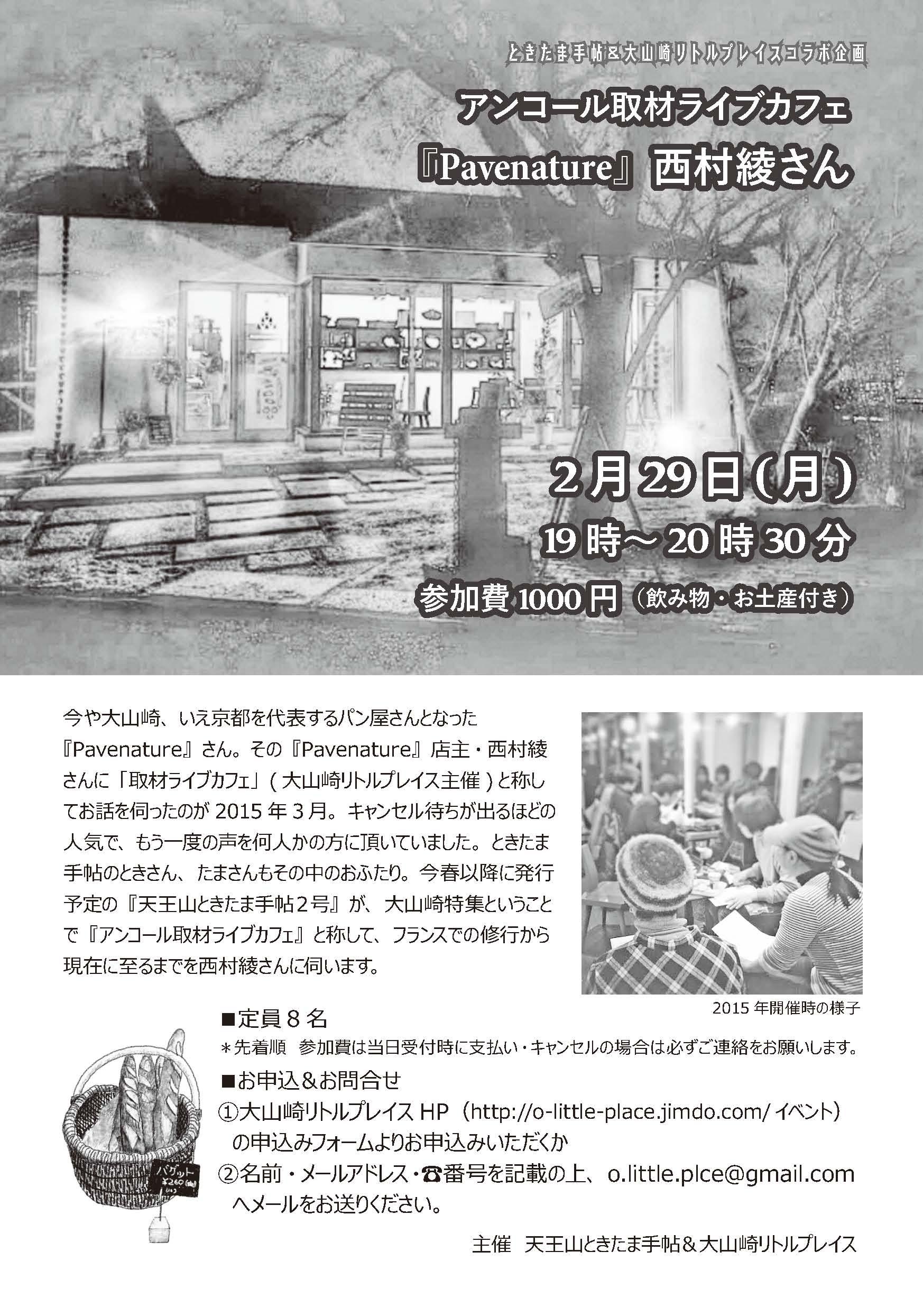 アンコール取材ライブカフェ 京都・大山崎で人気パン屋『Pavenature』店主・西村綾さん
