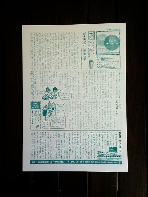 大山崎ツムグハグVol.20  明日2月22日発行!