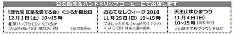 大山崎COFFEE ROASTERS「秋、イベントでお会いしましょう」