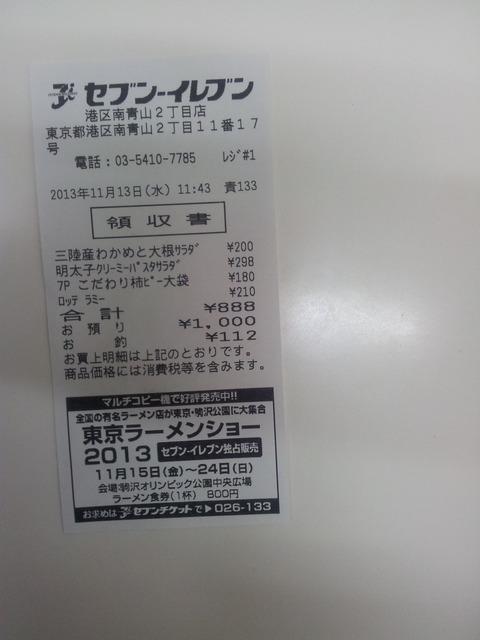 20131113_155127