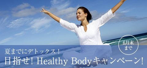 夏までにデトックス!目指せ!HealthyBodyキャンペーン