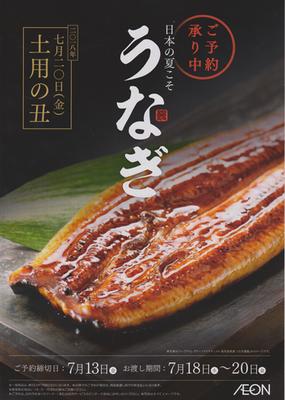 イオンうなぎ2018(小)