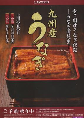 ローソンうなぎ2018(小)