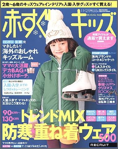 赤すぐキッズ(2007年11・12月号)