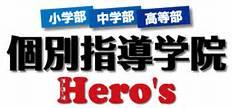 個別指導学院 Hero's