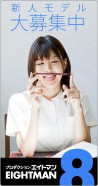 関西・大阪AV女優モデルプロダクション【エイトマン】求人募集