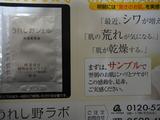 2011_0130_202731-DSC01034