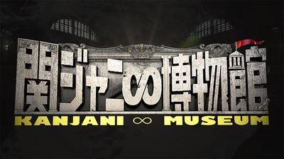 関ジャニ∞博物館