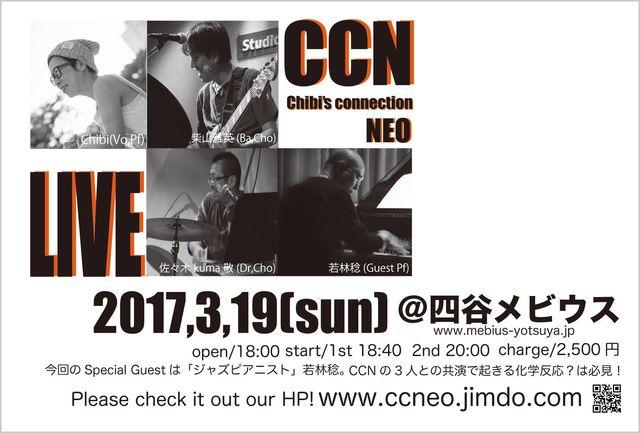 0319_CCN_Mebiusフライヤー