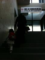 展覧会会場へ続く長い階段