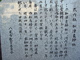 加津良神社の由来