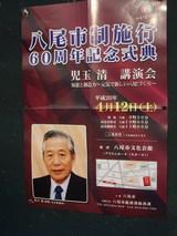 児玉清さんの講演会開催を伝えるポスター