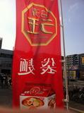 ラ王袋麺PR幟旗