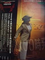 夜会2006ポスター