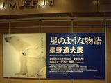 ミュージアム入り口の看板