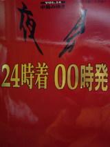 薄いパンフレット¥3000の表紙