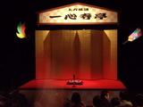 一心寺亭の舞台(高座)