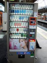 大阪環状線新今宮駅ホームに設置されているタバコの自動販売機