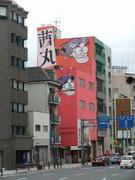 五色どら焼きで有名な茜丸のビル