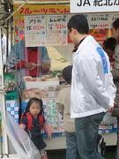 和歌山県のJAブース