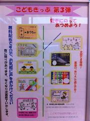 大和路線一部駅で配布されている子供切符