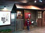 特別展コウハク家の歴史のセット