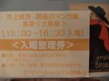 井上雄彦 最後のマンガ展 入場整理券