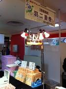 笹屋菓舗ブース2