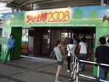 Pet博2008会場入り口の風景